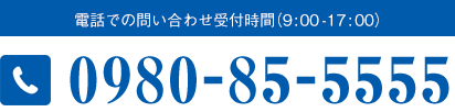 電話での問い合わせ受付時間(9:00-17:00) TEL:0980-85-5555